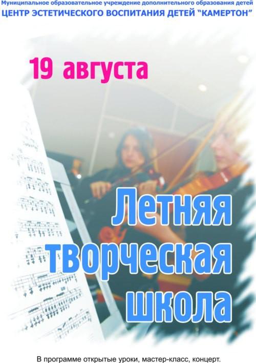 letnyaschool