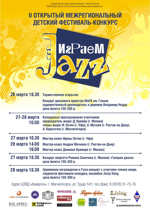 2012_play_jazz_main