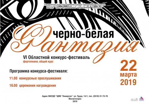 Окунуться в «Черно-белую фантазию» жителей Магнитогорска вновь приглашает Центр «Камертон»