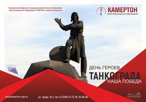 Концерт, посвященный Дню героев Танкограда