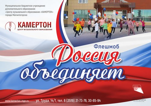 Флешмоб  «Россия объединяет!»