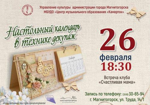 Клуб «Счастливая мама» приглашает на мастер-класс по изготовлению настольного календаря в технике декупаж
