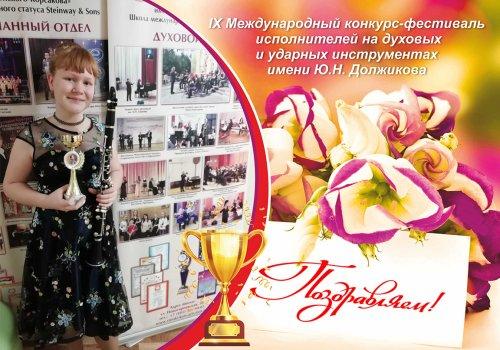 IX Международный конкурс-фестиваль  исполнителей на духовых и ударных инструментах имени Ю.Н. Должикова